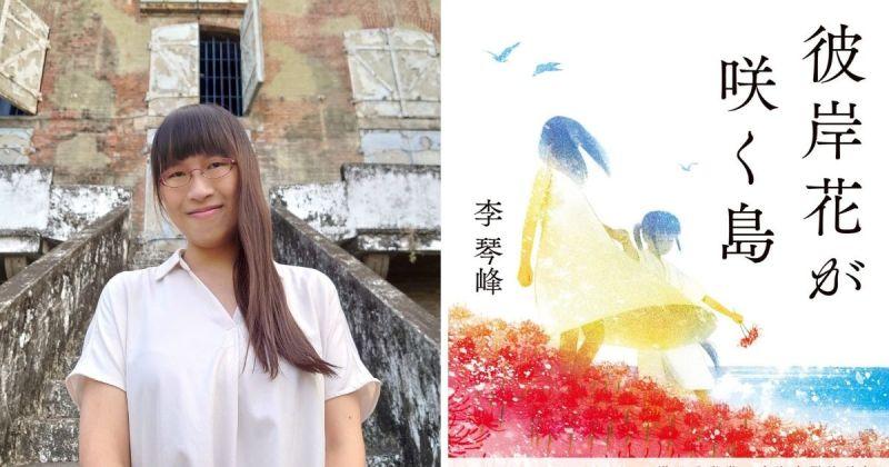 ▲台灣旅日作家李琴峰於週三榮獲日本文學界最重要的獎項「芥川獎」。(圖/擷取自李琴峰臉書)