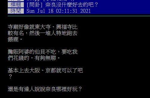 ▲一名網友在PTT發問「奈良沒什麼好去的吧?」結果意外釣出巷仔內網友分享「隱藏景點」,大讚「超可愛,而且很清幽」。(圖/翻攝自PTT)