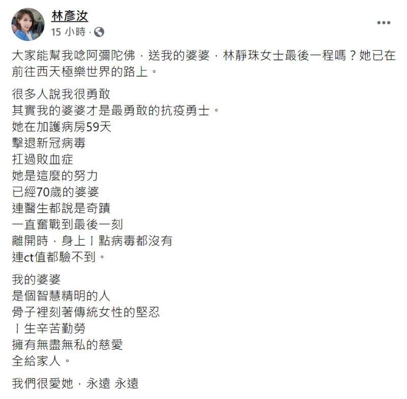 ▲林彥汝婆婆染疫病逝。(圖/翻攝林彥汝臉書)