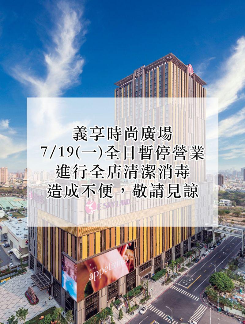 ▲義享天地昨日深夜突然宣布停業清消一天。(圖/翻攝自義享時尚廣場臉書)