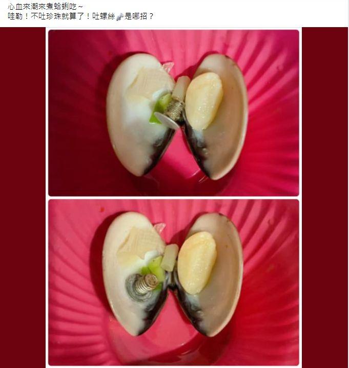 ▲一名女網友表示,自己心血來潮來煮蛤蜊吃,沒想到竟在其中一顆打開的蛤蜊內驚見「1顆銀白色螺絲」,讓她當下超傻眼。(圖/翻攝自臉書社團「爆怨2公社」)