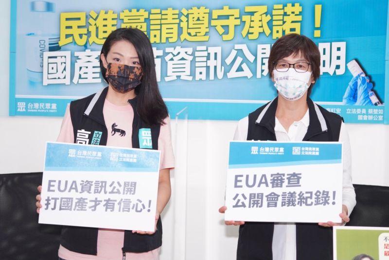 國產疫苗專案報告違憲?民眾黨:民進黨指導衛福部躲監督