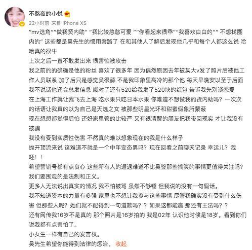▲▲女網友公布疑似與吳亦凡的對話紀錄。(圖/翻攝不熬夜的小悅微博)