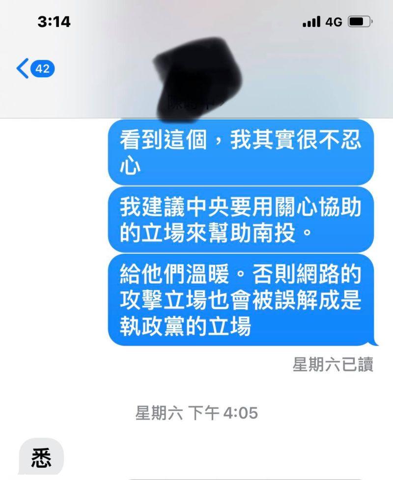 ▲民進黨管碧玲出示傳予政府高層之簡訊內容。(圖/翻攝自管碧玲臉書)