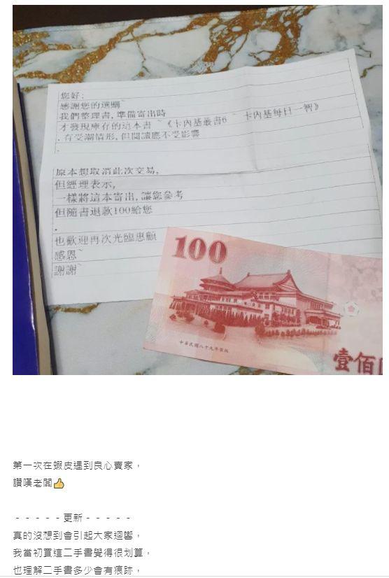 ▲原PO收到賣家隨數送來的百元退款,最終也決定將錢捐出去。(圖/翻攝Dcard)