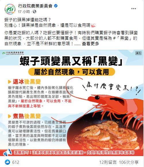 ▲農委會解釋蝦子出現黑變的原因,其實與新鮮度無關。(圖/翻攝農委會臉書)