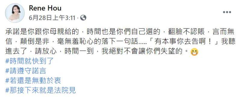 ▲侯怡君發文疑似喊話蕭大陸小三。(圖/翻攝侯怡君臉書)