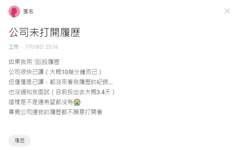 ▲網友指出,自己的履歷都沒有被公司打開過。(圖/翻攝Dcard)