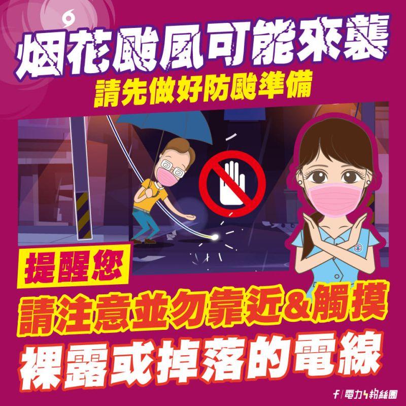 ▲台電提醒民眾做好防颱準備。(圖/翻攝電力粉絲團臉書粉專)