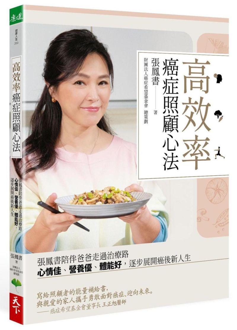 ▲張鳳書推出新書《高效率癌症照顧心法》(圖/源鑛娛樂提供)