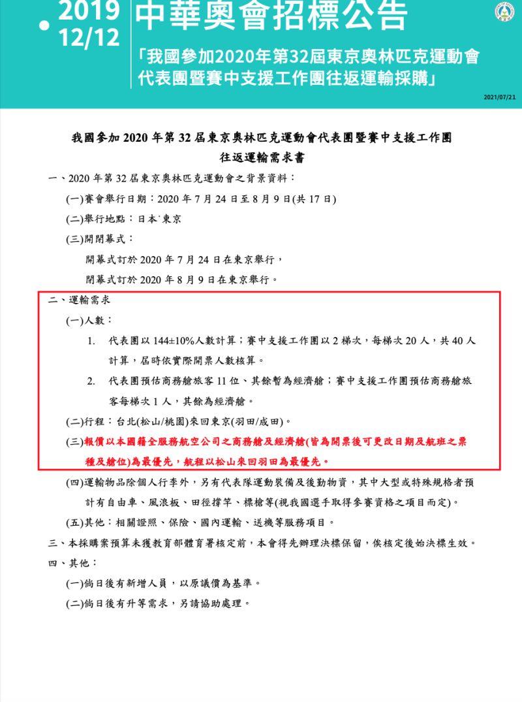 ▲中華奧會招標文件曝光。(教育部提供)