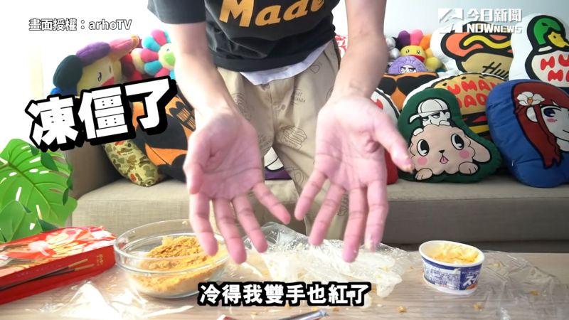 ▲ 手被冰淇淋凍傷的Sunny。(圖/arhoTV 授權)