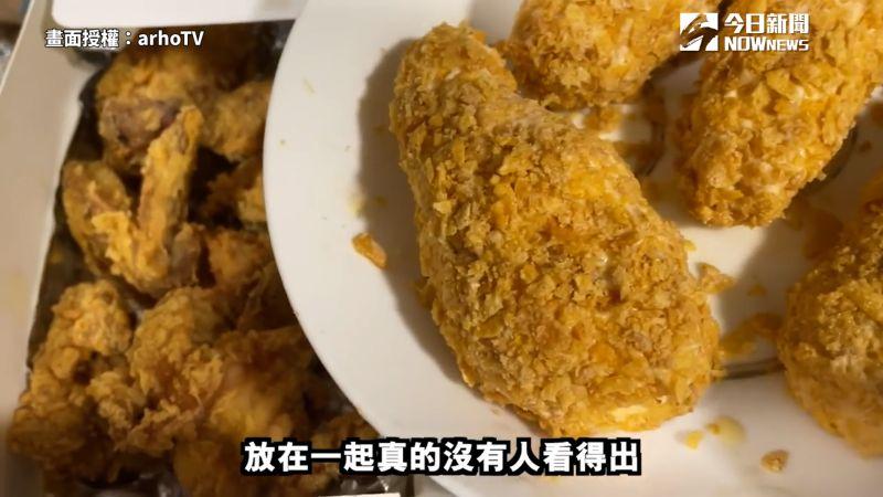 ▲ 與真炸雞放在一起,真的難以分辨。(圖/arhoTV 授權)