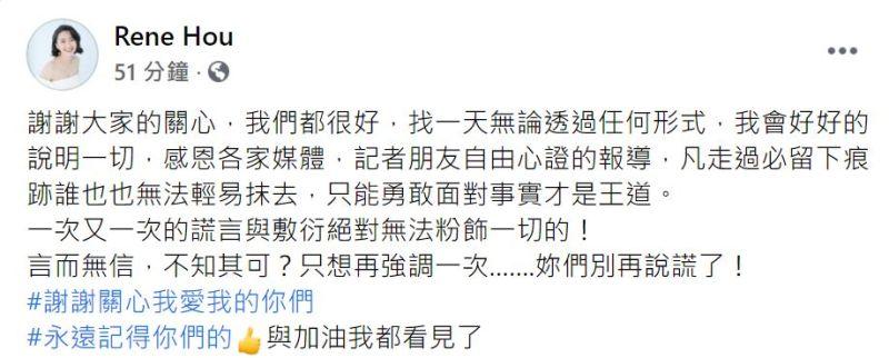 ▲侯怡君回應蕭大陸小三事件。(圖/翻攝侯怡君臉書)