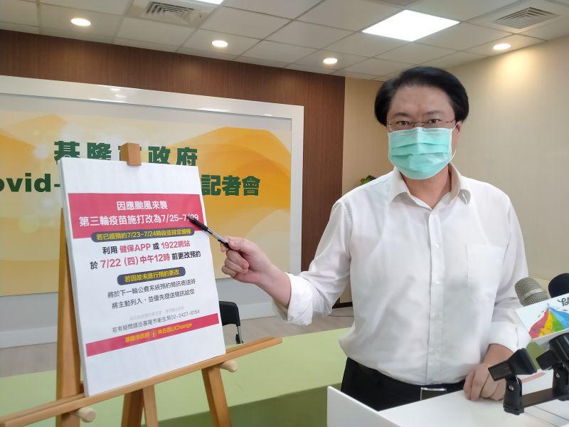 ▲基隆市長林右昌指出,決定原7月23日、24日疫苗施打時段取消,讓民眾可以及早做因應調整。(圖/基隆市政府提供)