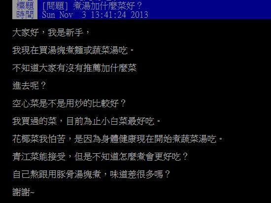 ▲一名網友在PTT詢問大家「青菜湯怎麼煮會更好吃?」釣出內行分享撇步。(圖/翻攝自PTT)