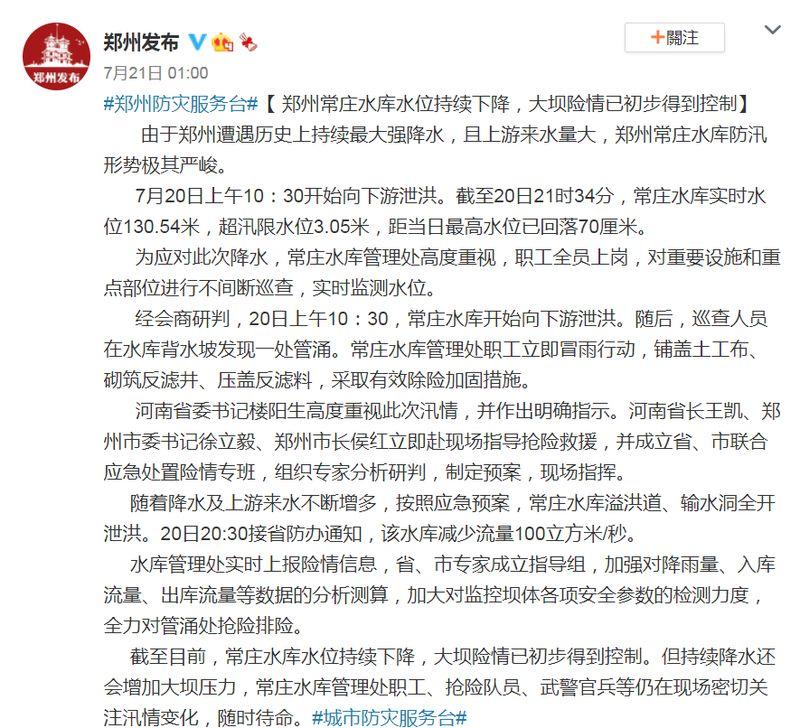 ▲鄭州官方防災服務台「鄭州發布」21日凌晨1時才在微博上表示,常莊水庫於20日上午洩洪。(圖/翻攝自微博)