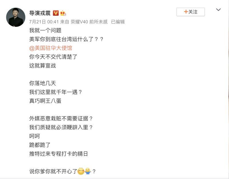 ▲中國導演戎震在微博上發文,質疑美軍運送氣象武器到台灣。(圖/翻攝自微博)