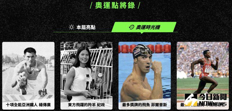 ▲本專頁還設立「奧運點將錄」,為您整理出在奧運史上表現亮眼的傳奇運動員。
