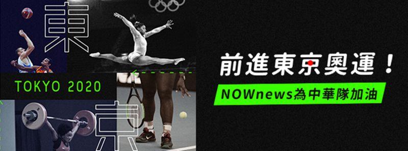 ▲東京奧運專業正式上線!為您整理出中華隊及各大賽事的完整資訊。(圖/NOWnews)