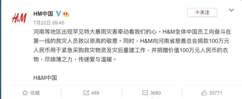 ▲H&M在微博上宣布,捐款100萬元以及價值100萬元的衣物協助賑災。(圖/翻攝自微博)