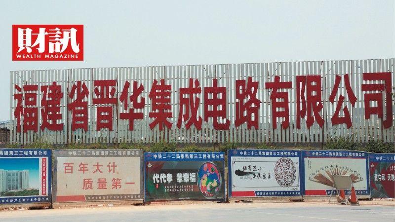 ▲中國記憶體產業可能成為下一波遭受制裁對象,對台灣記憶體產業是好消息。(圖/財訊雙周刊)