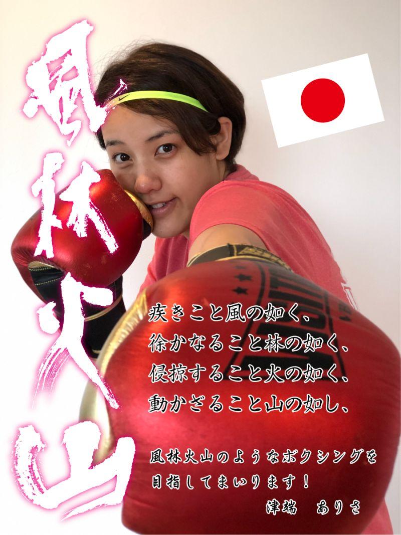 ▲奧運開幕美女拳擊手津端Arisa。(圖/取自津端ありさ後援会)