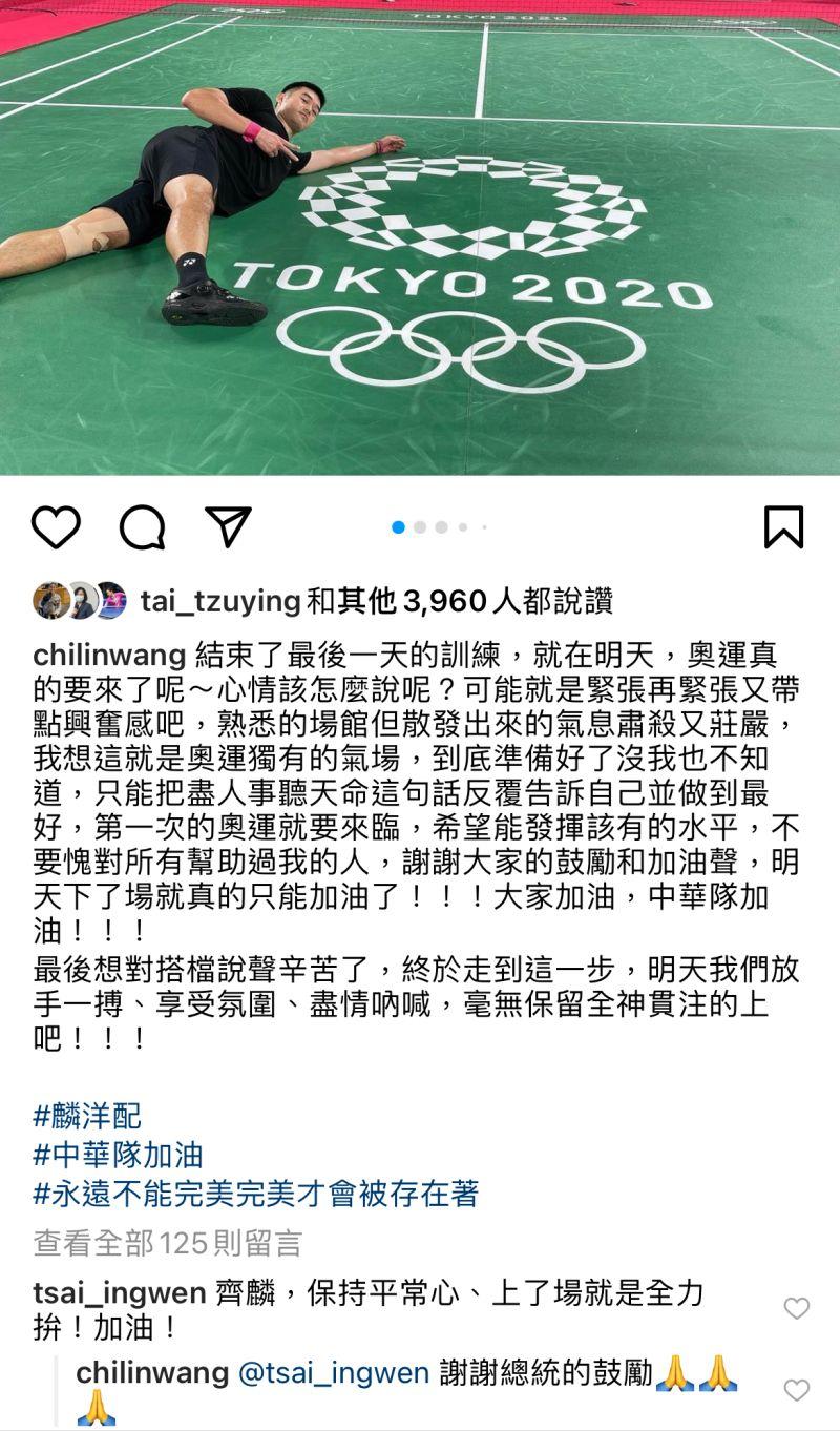 ▲蔡英文替羽球選手王齊麟打氣。(圖/翻攝自IG)