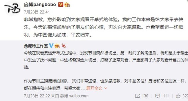 ▲脫口秀主持龐博和龐博工作室於昨晚10點左右在微博道歉。(圖/翻攝自微博)