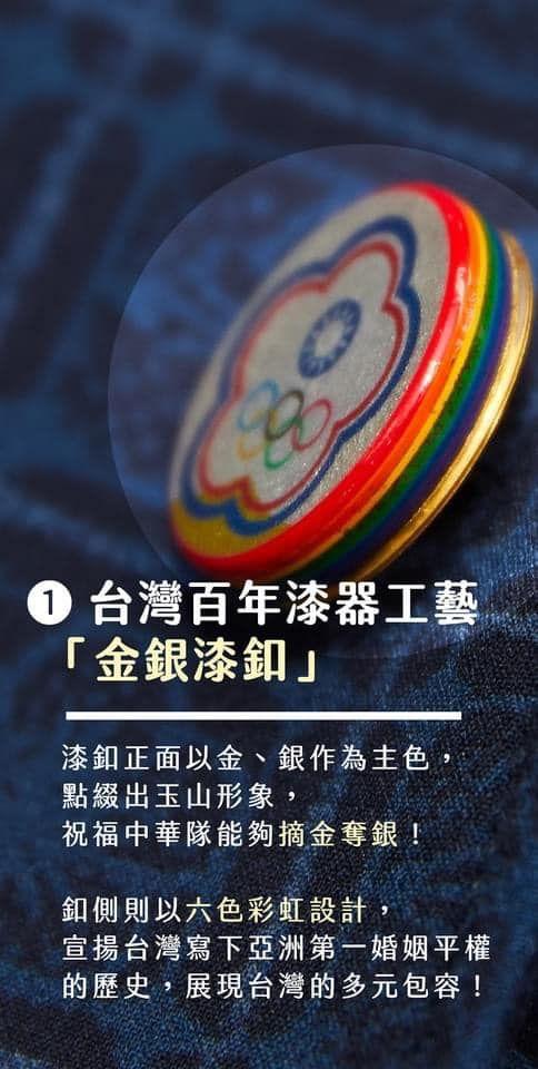 ▲民進黨立委吳思瑤介紹東京奧運台灣隊服特色。(圖/翻攝吳思瑤臉書)