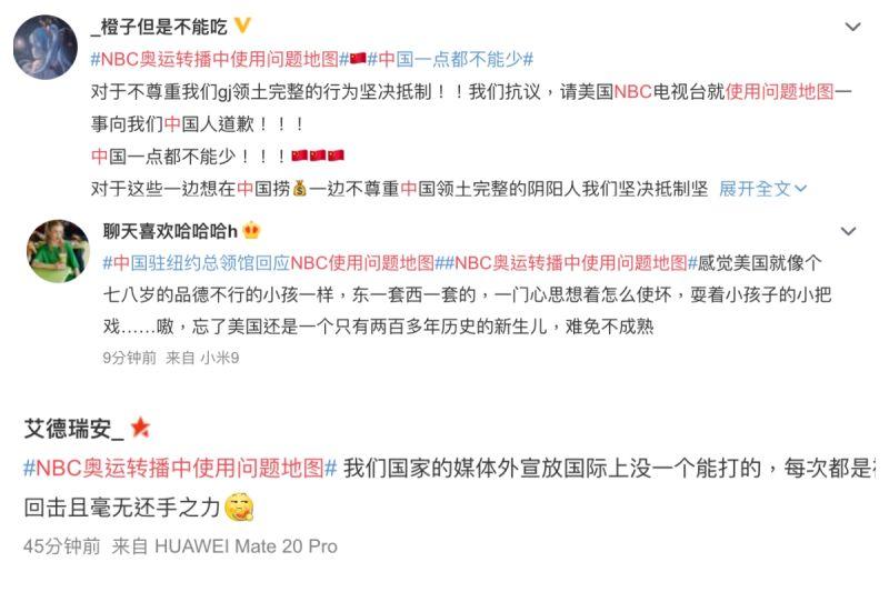 ▲NBC在轉播東奧開幕式時,使用不完整中國地圖,引發中國網友強烈不滿。(圖/翻攝自微博)