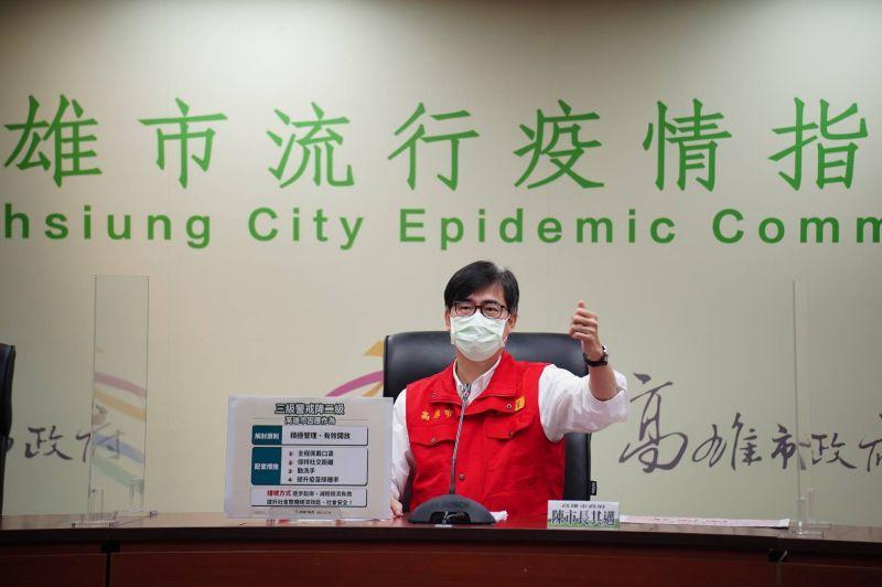 陳其邁宣布高雄「二級警戒指引」大型集會須提報防疫計畫