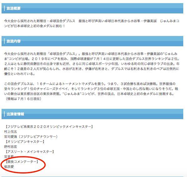 ▲福原愛確定出任富士電視台26日轉播東奧桌球賽事的球評。(圖/翻攝西日本電視台官網)