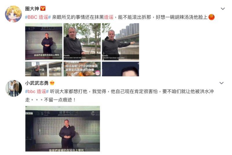 ▲中國網友痛批BBC造謠,威脅要毆打該名記者。(圖/翻攝自微博)