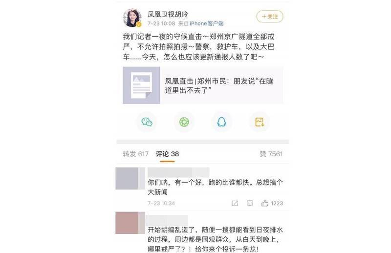 ▲鳳凰衛視記者胡玲在微博轉發報導,並稱「鄭州隧道全部戒嚴,不允許拍照拍攝」,遭中國網友出征痛批。(圖/翻攝自@big_ear_cat推特)