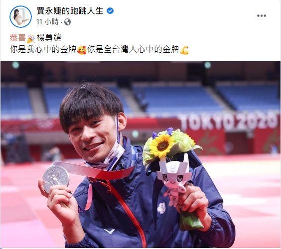 ▲賈永婕曬出一張楊勇緯拿著獎牌,露出燦笑的模樣。(圖/賈永婕臉書)
