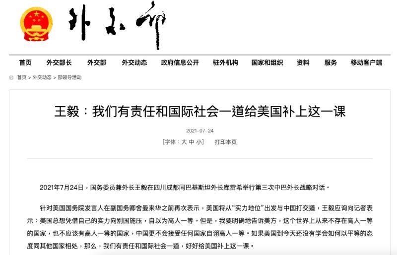 ▲(圖/翻攝自中國外交部官網)