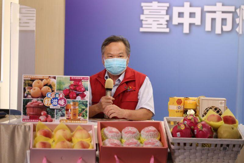 ▲台中市疫情指揮中心線上記者會,力推當季盛產的水果(圖/市政府提供2021.7.25)