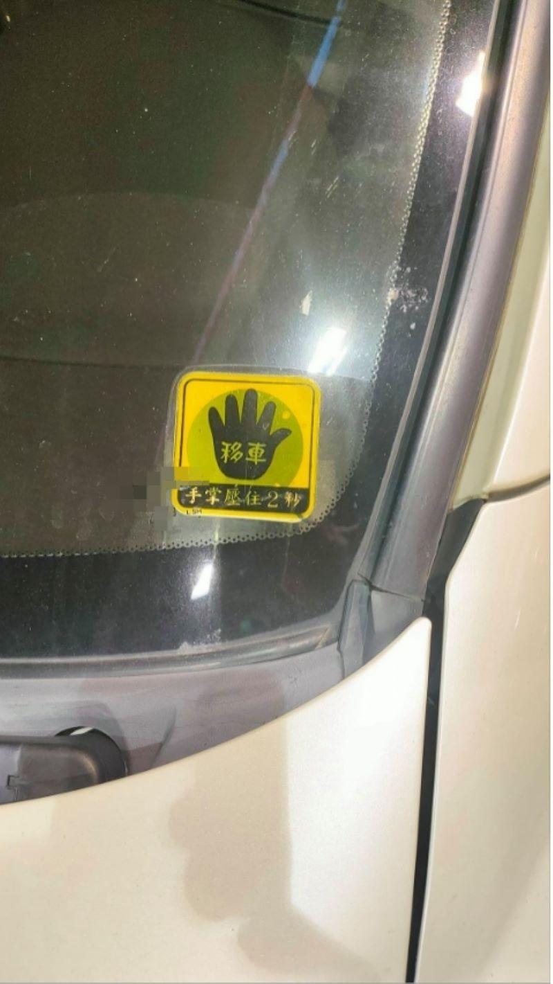 ▲網友發現路邊的車子上貼著黃色手掌貼紙。(圖/翻攝爆系知識家臉書)