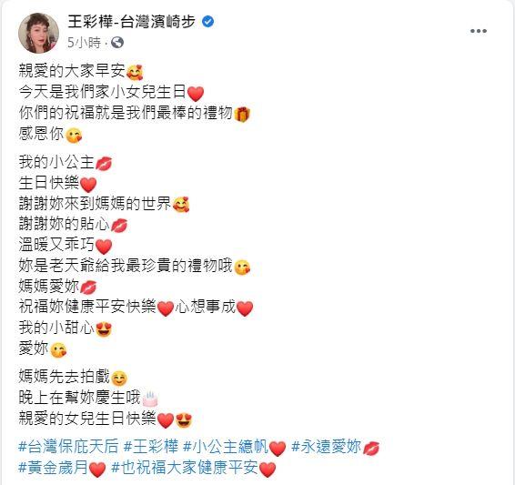 ▲王彩樺臉書全文。(圖/王彩樺臉書)