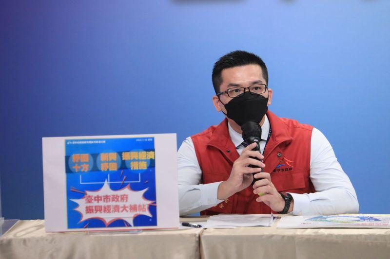 ▲因應疫情警戒降級,台中市再提振興經濟大補帖,協助產業與民眾紓困。(圖/市府提供)
