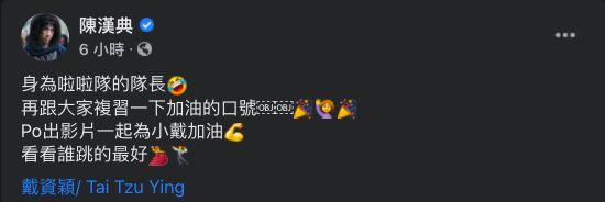 ▲陳漢典發文為戴資穎加油打氣。(圖/翻攝陳漢典臉書)
