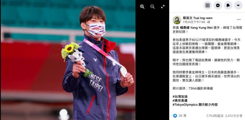 ▲柔道國手楊勇緯在東京奧運奪銀,總統蔡英文透過臉書表達恭賀。(圖/翻攝蔡英文臉書)