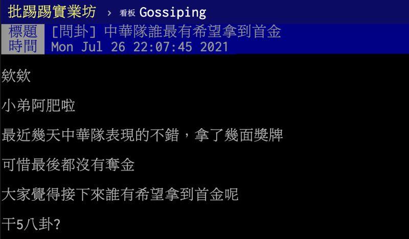 ▲中華隊誰最有希望拿到首金?許多網友瘋喊「她」,認為在大賽中表現都非常穩。(圖/翻攝自PTT)