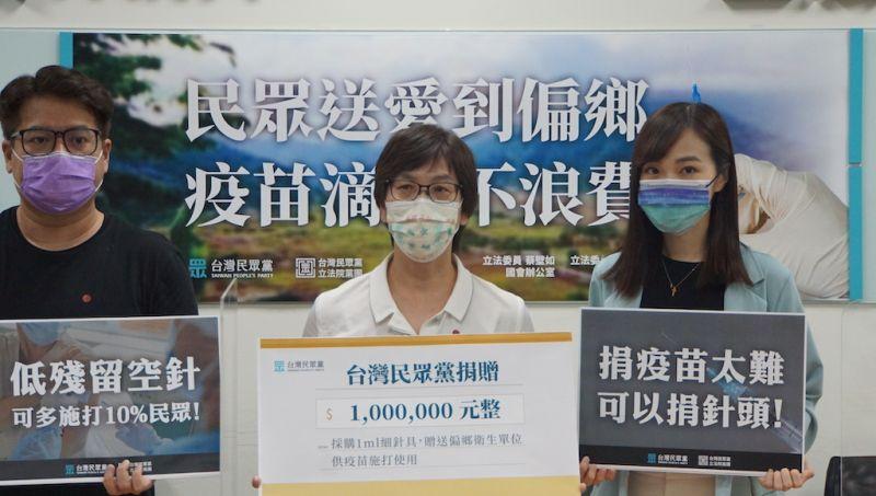 民眾黨捐百萬買「1cc空針」 蔡壁如:每瓶疫苗可多2人打