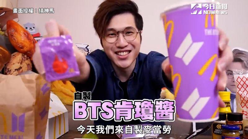 ▲ 自製BTS聯名餐肯瓊醬,美味度激似原版!(圖/搞神馬 授權)