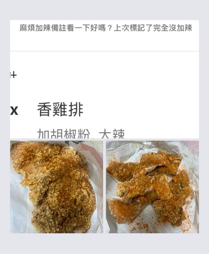 ▲原PO打開後,發現雞排根本沒加辣,於是她只能灑下僅剩的辣粉。(圖/翻攝自《爆怨2公社》)