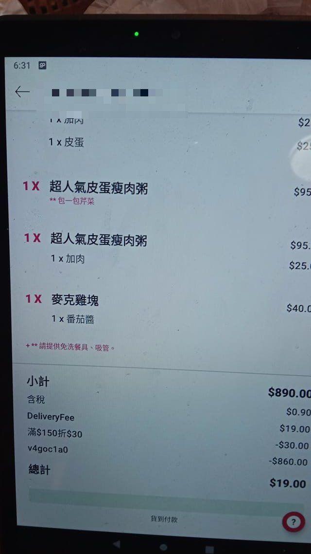 ▲外送員收到一張顧客訂單,發現有860元折扣碼,不禁好奇原因為何,貼文曝光引發熱議。(圖/翻攝自《外送員的奇聞怪事》)