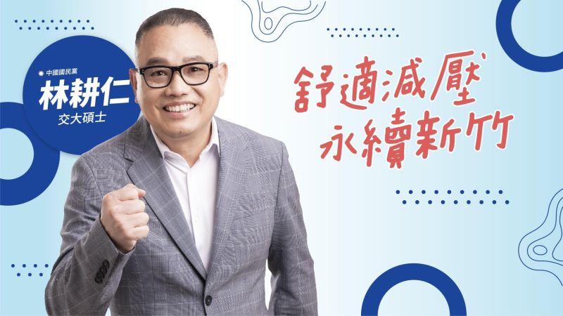 特企/全台關注 國民黨新竹市長接班人由市民決定