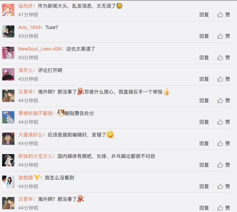 ▲中國網友發現《央視新聞台》誤發「摘金文」,隨即湧入留言痛罵。(圖/翻攝自微博)